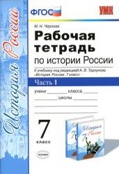 Чернова М.Н. Рабочая тетрадь по истории России. 7 класс. В 2 частях