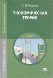 Пястолов С.М. Экономическая теория
