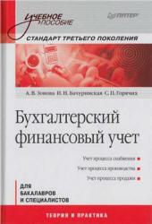 Зонова А.В., Бачуринская И.Н., Горячих С.П. Бухгалтерский финансовый учет