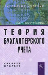 Терентьева Т.В. Теория бухгалтерского учета