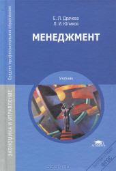 Драчева Е.Л., Юликов Л.И. Менеджмент