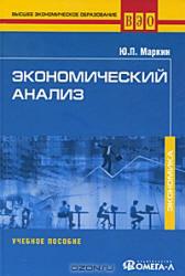 Маркин Ю.П. Экономический анализ