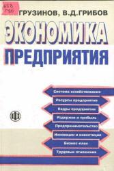 Грузинов В.П., Грибов В.Д. Экономика предприятия
