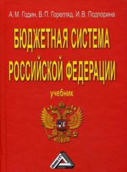 Годин А.М., Горегляд В.П., Подпорина И.В. Бюджетная система Российской Федерации