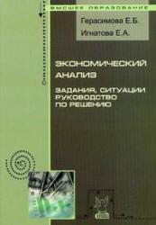 Герасимова Е.Б., Игнатова Е.А. Экономический анализ. Задания, ситуации, руководство по решению