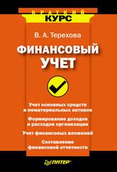 Терехова В.А. Финансовый учет: Краткий курс