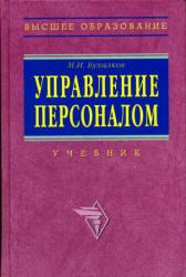 Бухалков М.И. Управление персоналом