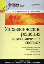 Афоничкин А.И., Михаленко Д.Г. Управленческие решения в экономических системах