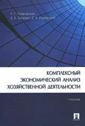Гиляровская Л.Т. и др. Комплексный экономический анализ хозяйственной деятельности