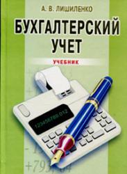 Лишиленко А.В. Бухгалтерский учет