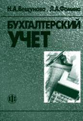 Вещунова Н.Л., Фомина Л.Ф. Бухгалтерский учет