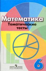 Кузнецова Л.В., Минаева С.С. и др. Математика. 6 класс. Тематические тесты