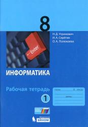 Угринович Н.Д. и др. Информатика. 8 класс. Рабочая тетрадь в 2 частях