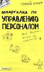 Жданова Т.С. Шпаргалка по управлению персоналом
