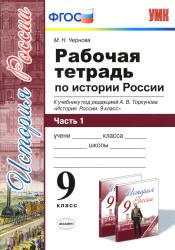 Чернова М.Н. Рабочая тетрадь по истории России. 9 класс. В 2 частях