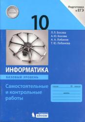 Босова Л.Л., Босова А.Ю. и др. Информатика. 10 класс. Самостоятельные и контрольные работы. Базовый уровень