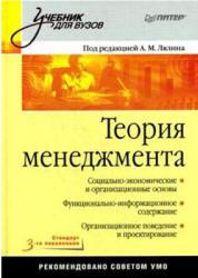 Лялина А.М. Теория менеджмента. Под редакцией