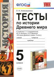 Алексашкина Л.Н. Тесты по истории Древнего мира. 5 класс