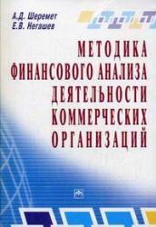 Шеремет А.Д., Негашев Е.В. Методика финансового анализа деятельности коммерческих организаций