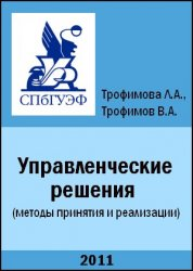 Трофимова Л.А., Трофимов В.В. Управленческие решения (методы принятия и реализации)