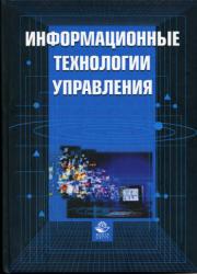 Титоренко Г.А. Информационные технологии управления
