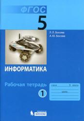 Босова Л.Л. Информатика. 5 класс. Рабочая тетрадь в 2 частях