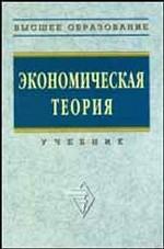 Видяпина В.И, Добрынина А.И, и др. Экономическая теория. Под редакцией
