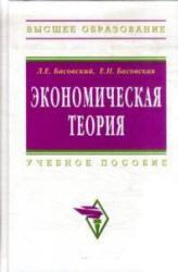 Басовский Л.Е., Басовская Е.Н. Экономическая теория