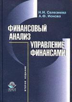 Селезнева Н.Н., Ионова А.Ф. Финансовый анализ. Управление финансами