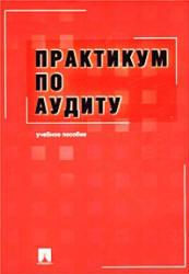 Ларионов А.Д., Осташенко Е.Г. и др. Практикум по аудиту