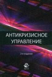 Захаров В.Я., Блинов А.О., Хавин Д.В. Антикризисное управление. Теория и практика