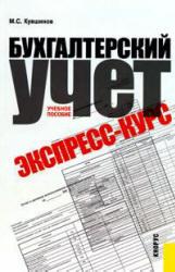 Кувшинов М.С. Бухгалтерский учет. Экспресс-курс