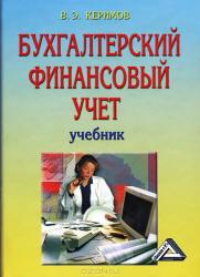 Керимов В.Э. Бухгалтерский финансовый учет