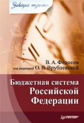 Федосов В.А. Бюджетная система Российской Федерации