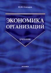 Елизаров Ю.Ф. Экономика организаций