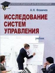 Фомичев А.Н. Исследование систем управления