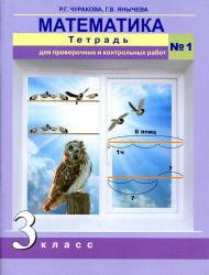 Чуракова Р.Г. Математика. 3 класс. Тетрадь для проверочных и контрольных работ в 2 частях