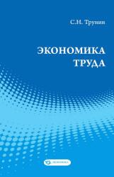 Трунин С.Н. Экономика труда
