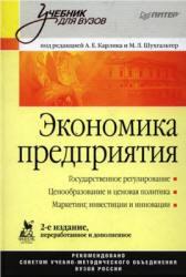 Карлика А.Е., Шухгальтер М.Л. Экономика предприятия. Под редакцией