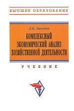 Лысенко Д.В. Комплексный экономический анализ хозяйственной деятельности
