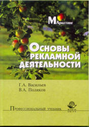 Васильев Г.А., Поляков В.А. Основы рекламной деятельности