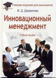 Дармилова Ж.Д. Инновационный менеджмент