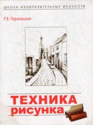 Паранюшкин Р.В. Техника рисунка