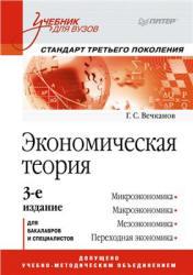 Вечканов Г.С. Экономическая теория