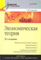 Гукасьян Г.М. Экономическая теория