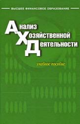 Бариленко В.И. Анализ хозяйственной деятельности. Под редакцией