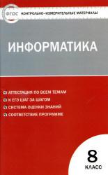 Босовой Л.Л. Информатика. 8 класс. КИМы к учебнику