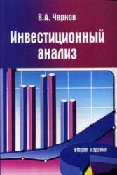 Чернов В.А. Инвестиционный анализ