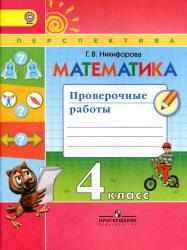 Никифорова Г.В. Математика. 4 класс. Проверочные работы