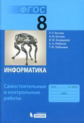 Босова Л.Л., Босова А.Ю. и др. Информатика. 8 класс. Самостоятельные и контрольные работы